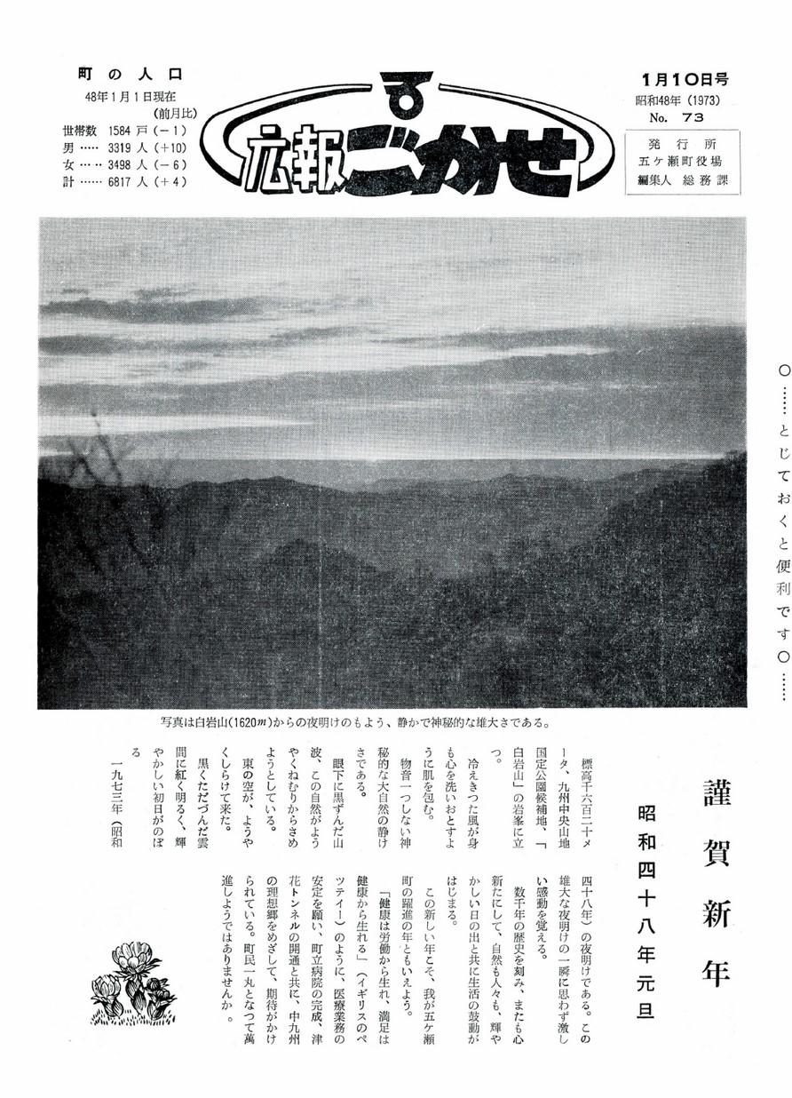 広報ごかせ No.73 1973年1月10日号の表紙画像