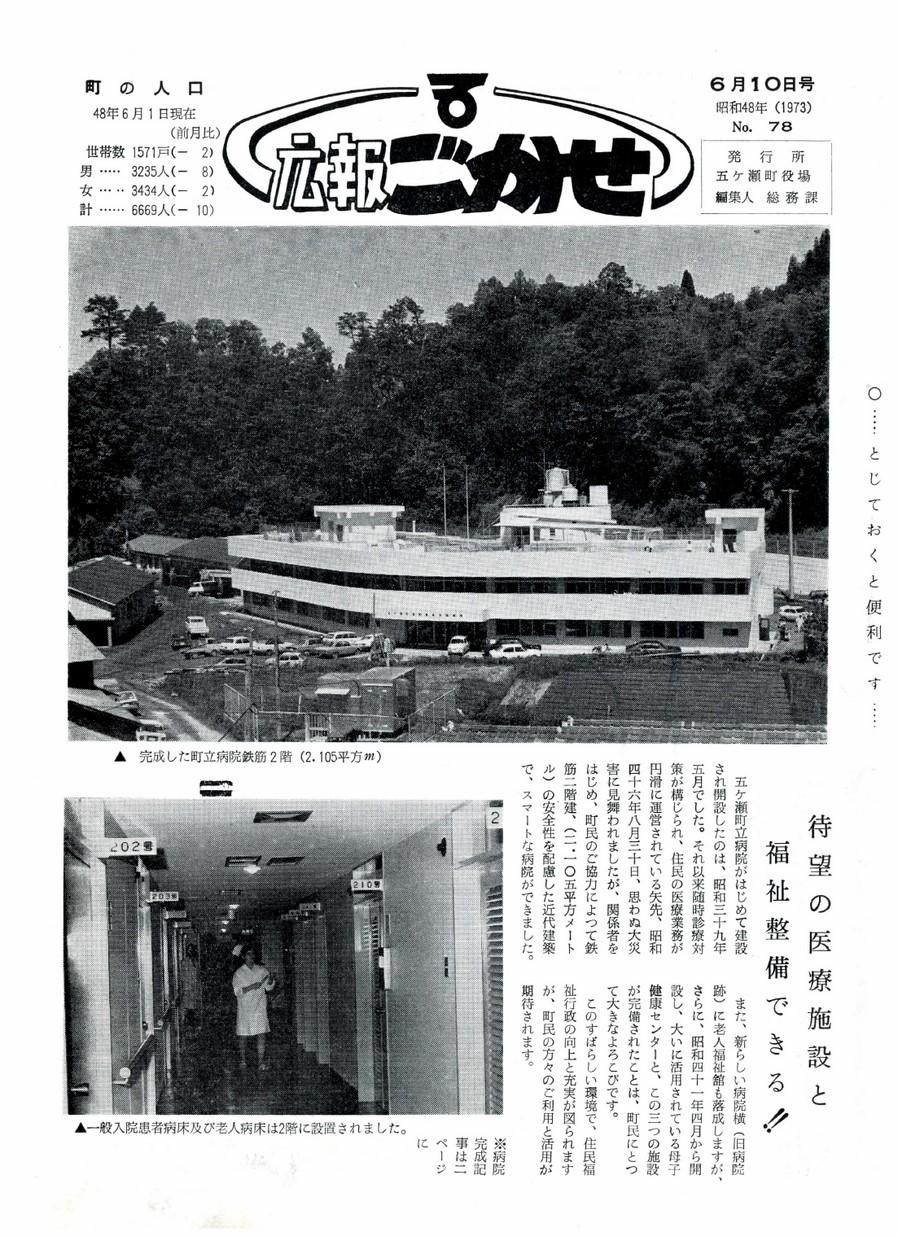 広報ごかせ No.78 1973年6月10日号の表紙画像