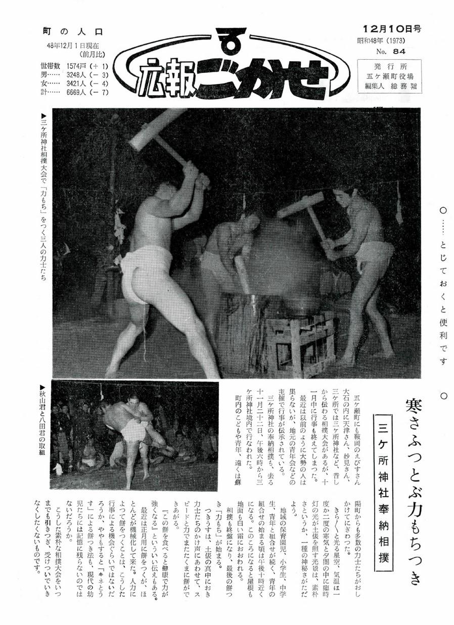 広報ごかせ No.84 1973年12月10日号の表紙画像