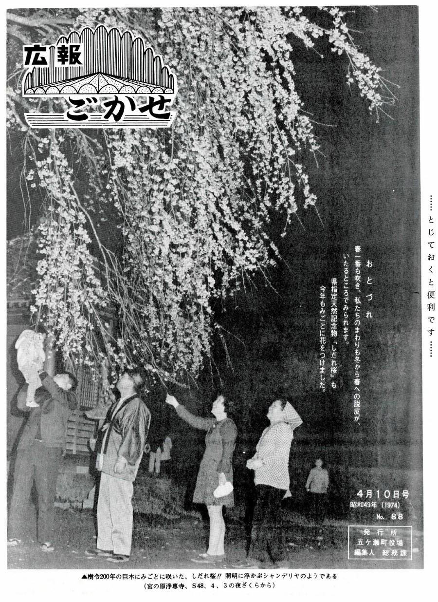 広報ごかせ No.88 1974年4月10日号の表紙画像