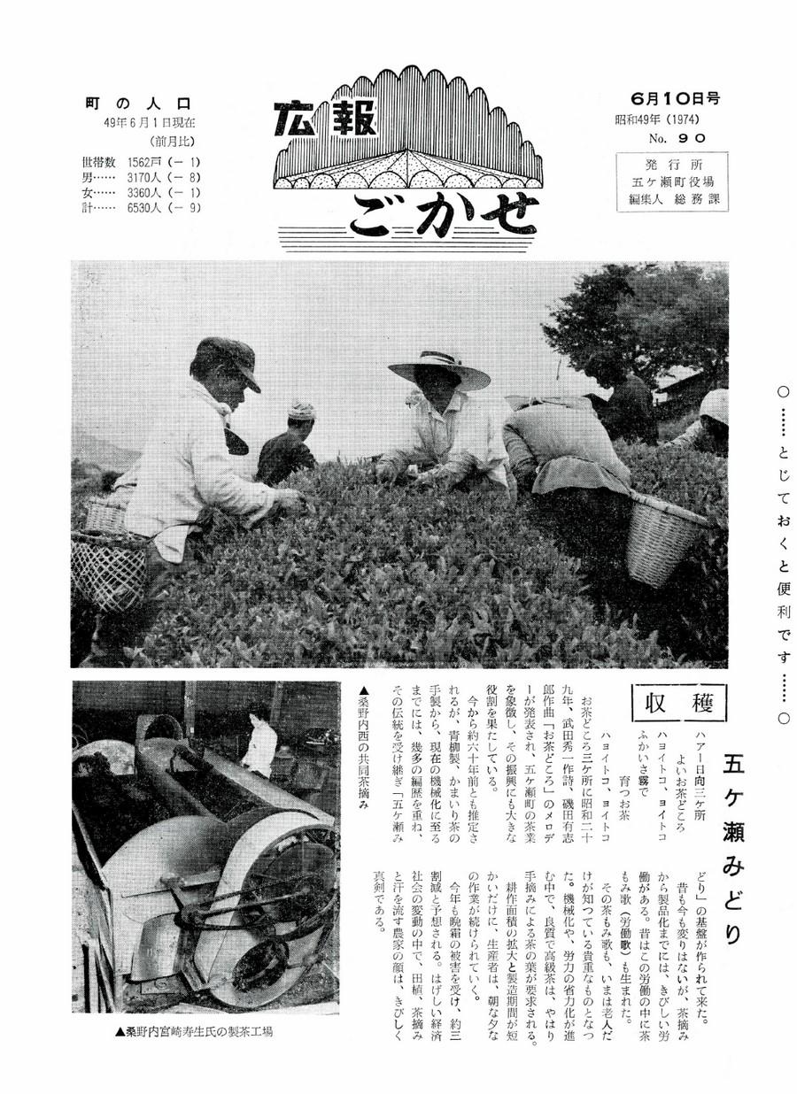 広報ごかせ No.90 1974年6月10日号の表紙画像