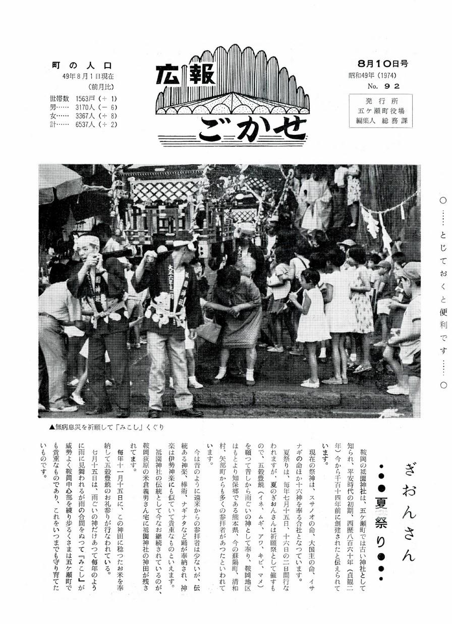 広報ごかせ No.92 1974年8月10日号の表紙画像