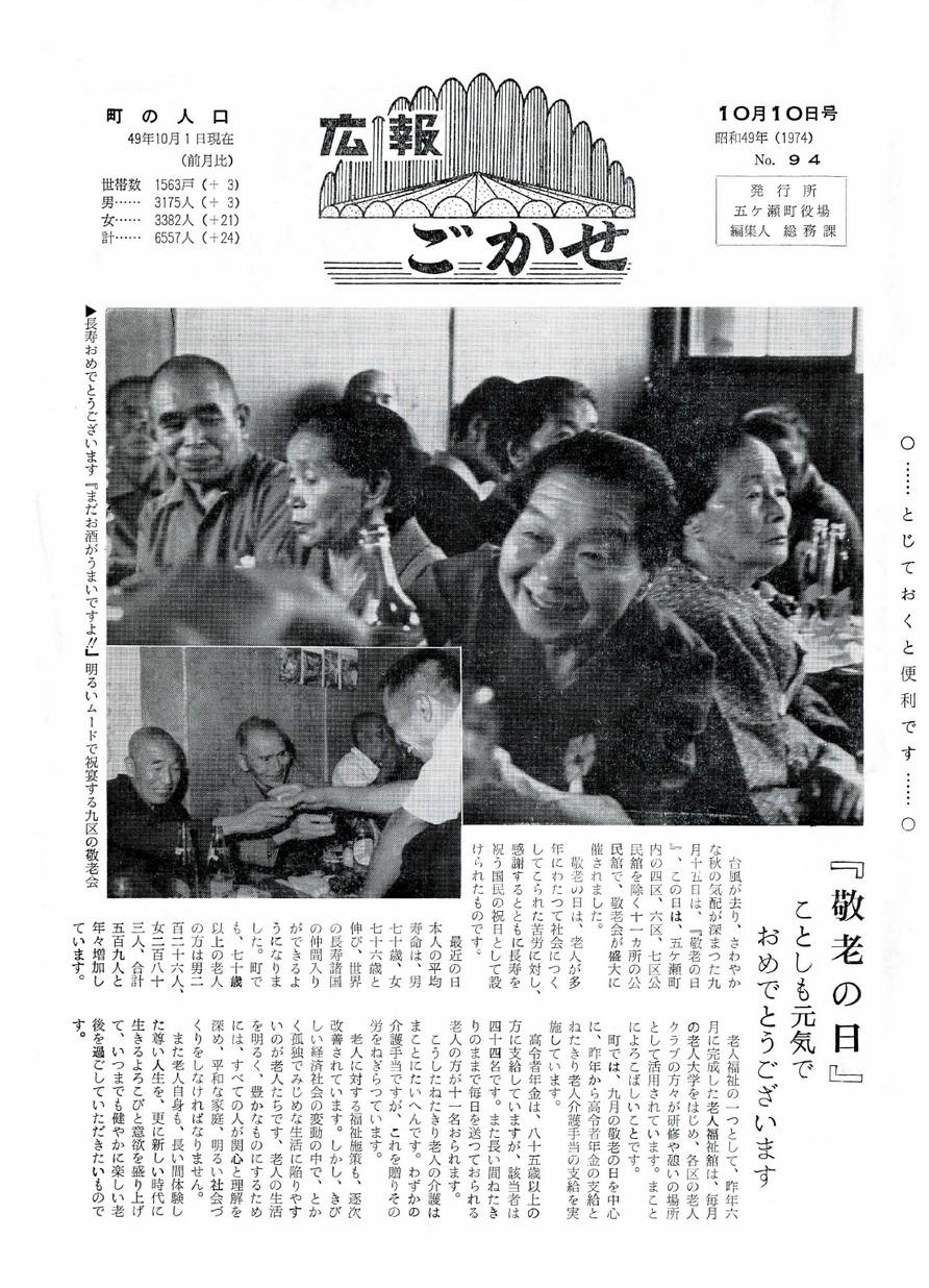 広報ごかせ No.94 1974年10月10日号の表紙画像