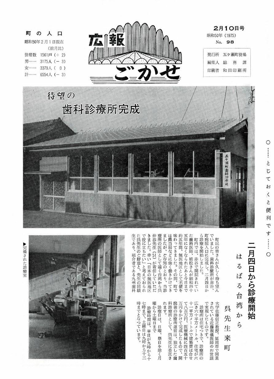 広報ごかせ No.98 1975年2月10日号の表紙画像