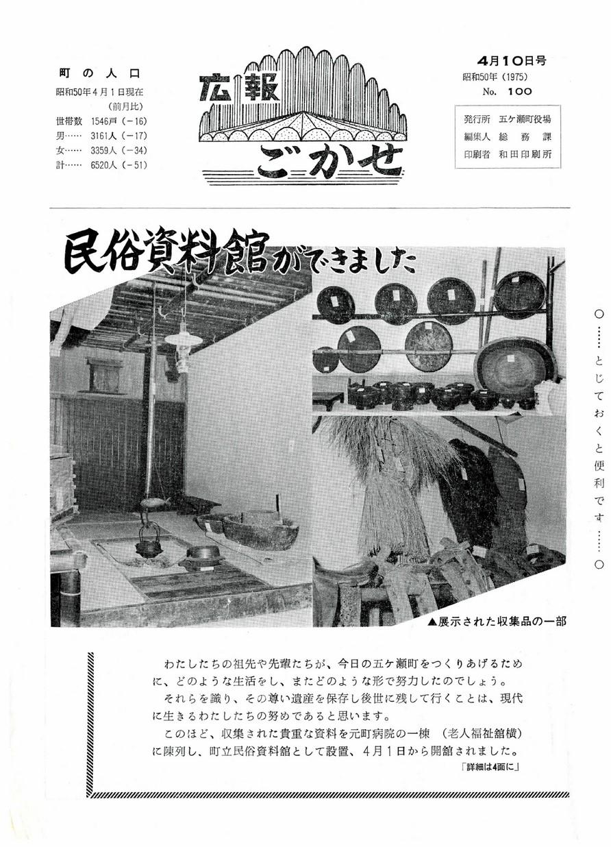 広報ごかせ No.100 1975年4月10日号の表紙画像