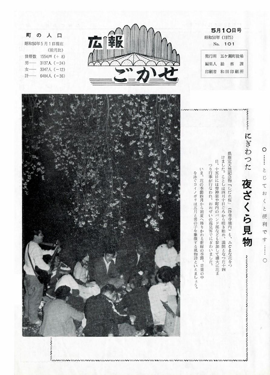 広報ごかせ No.101 1975年5月10日号の表紙画像