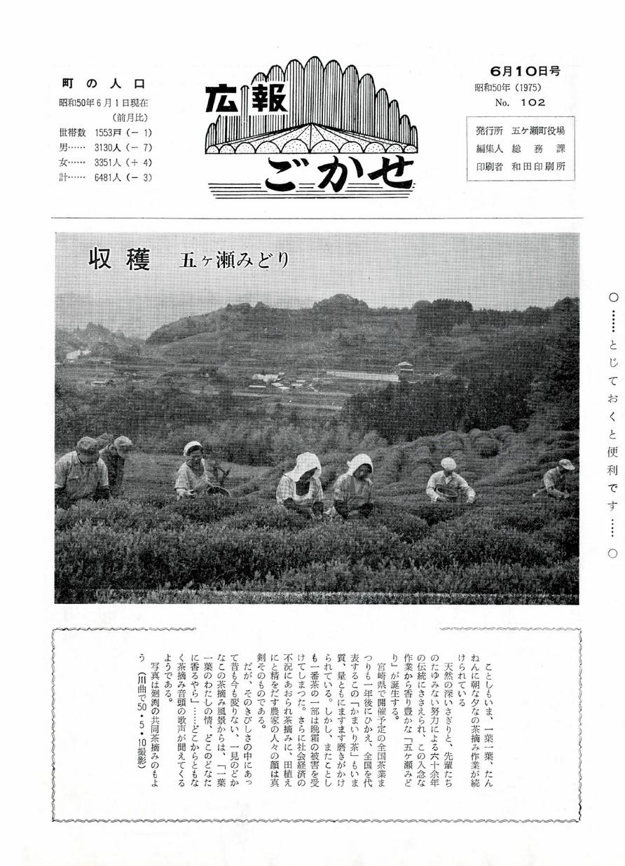 広報ごかせ No.102 1975年6月10日号の表紙画像