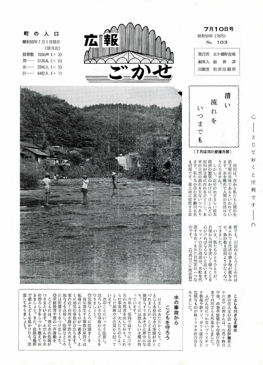 広報ごかせ No.103 1975年7月10日号の表紙画像