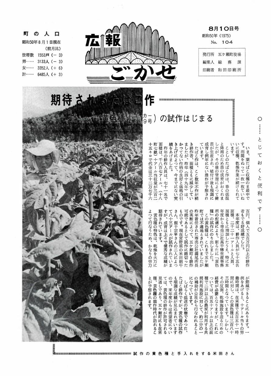 広報ごかせ No.104 1975年8月10日号の表紙画像
