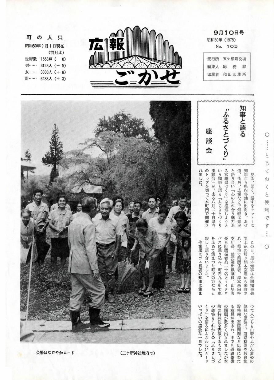 広報ごかせ No.105 1975年9月10日号の表紙画像