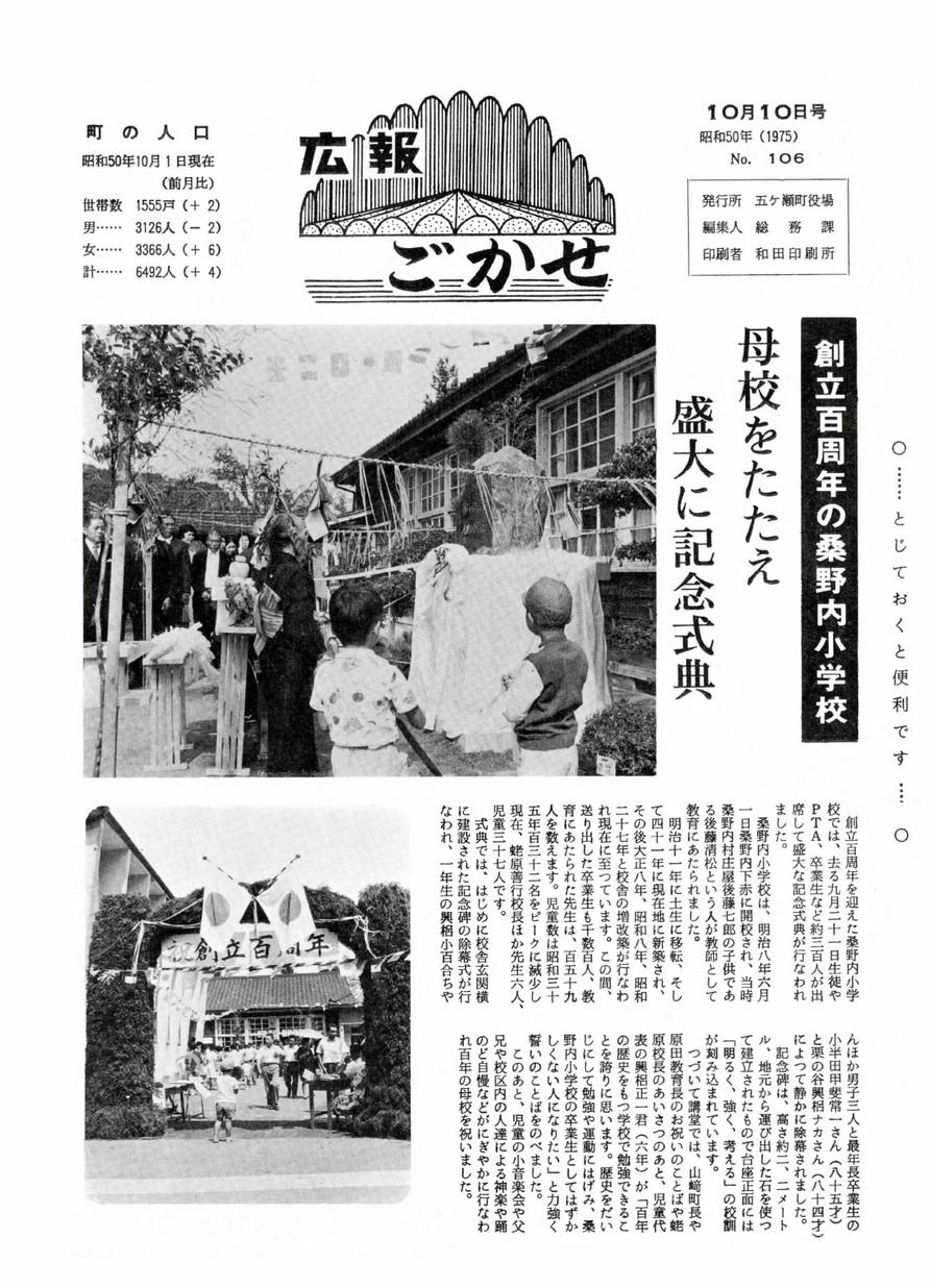 広報ごかせ No.106 1975年10月10日号の表紙画像