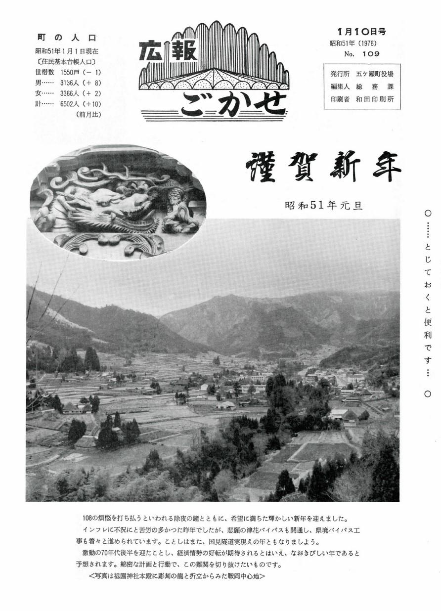 広報ごかせ No.109 1976年1月10日号の表紙画像
