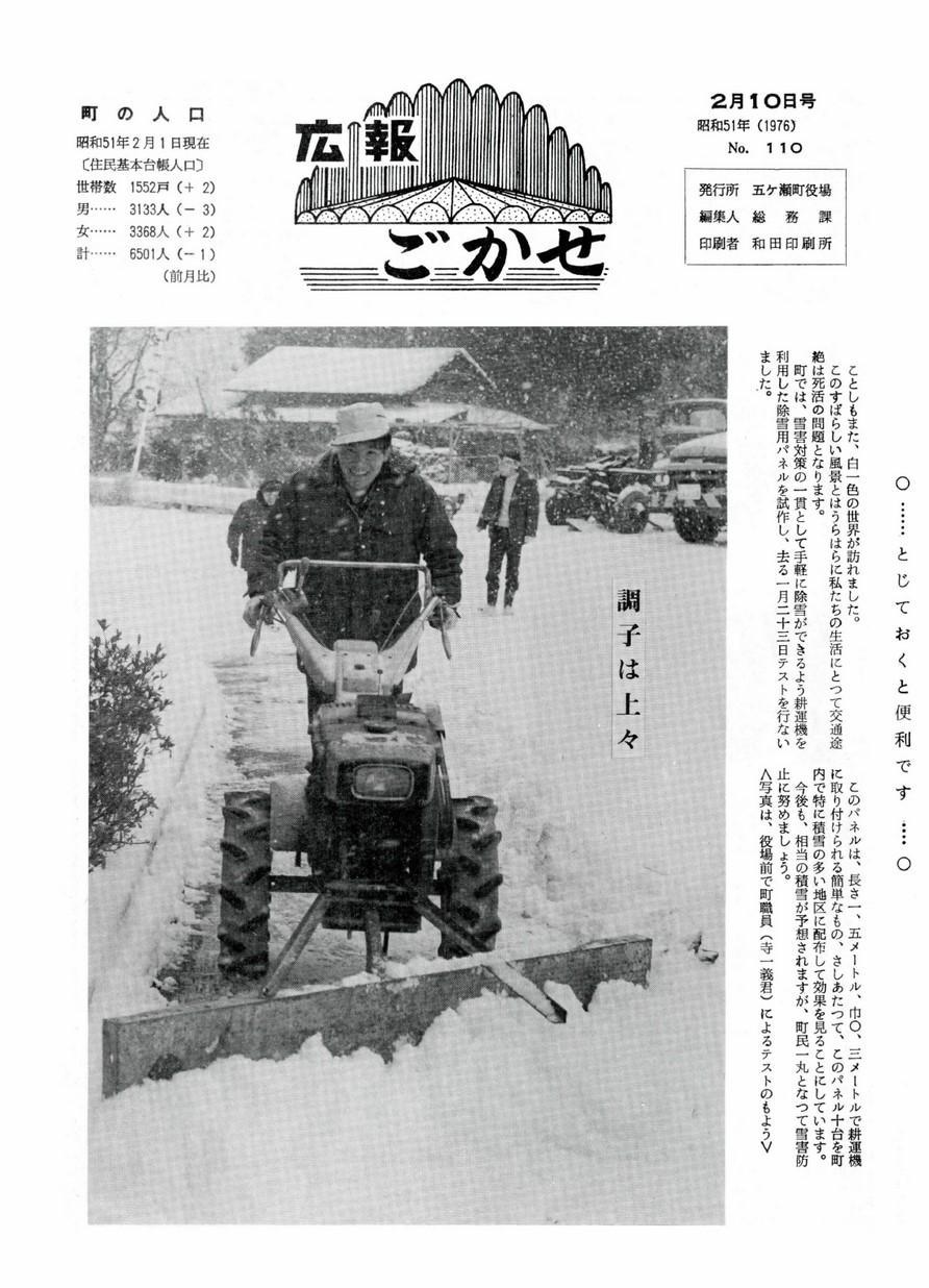 広報ごかせ No.110 1976年2月10日号の表紙画像