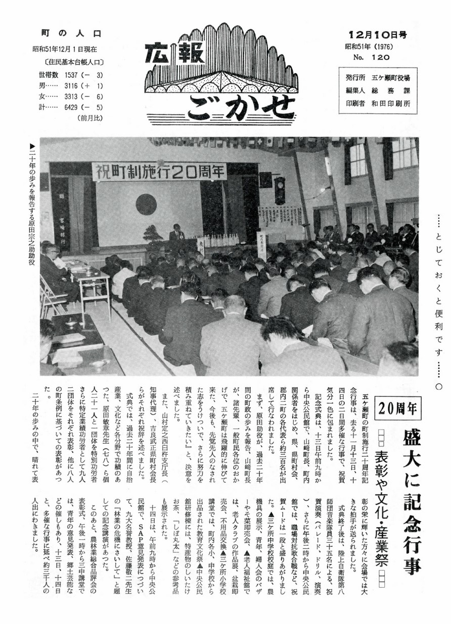 広報ごかせ No.120 1976年12月10日号の表紙画像
