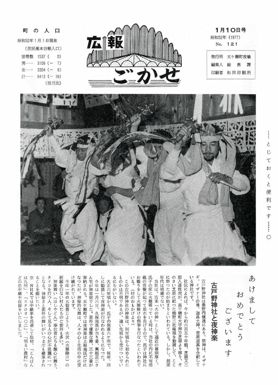 広報ごかせ No.121 1977年1月10日号の表紙画像