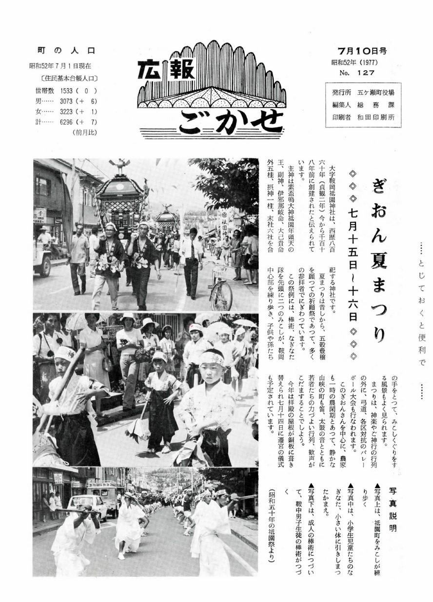 広報ごかせ No.127 1977年7月10日号の表紙画像