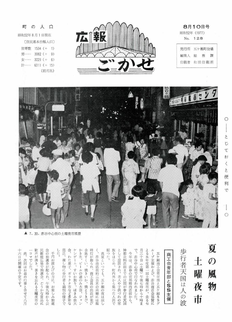 広報ごかせ No.128 1977年8月10日号の表紙画像