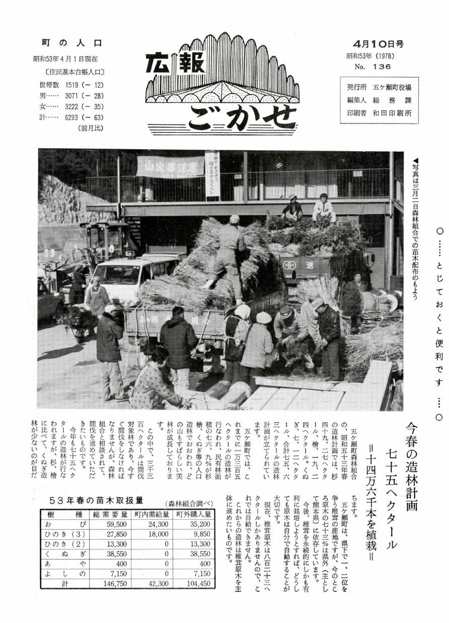 広報ごかせ No.136 1978年4月10日号の表紙画像