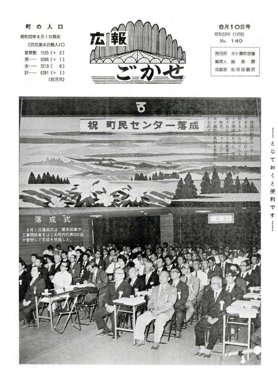 広報ごかせ No.140 1978年8月10日号の表紙画像