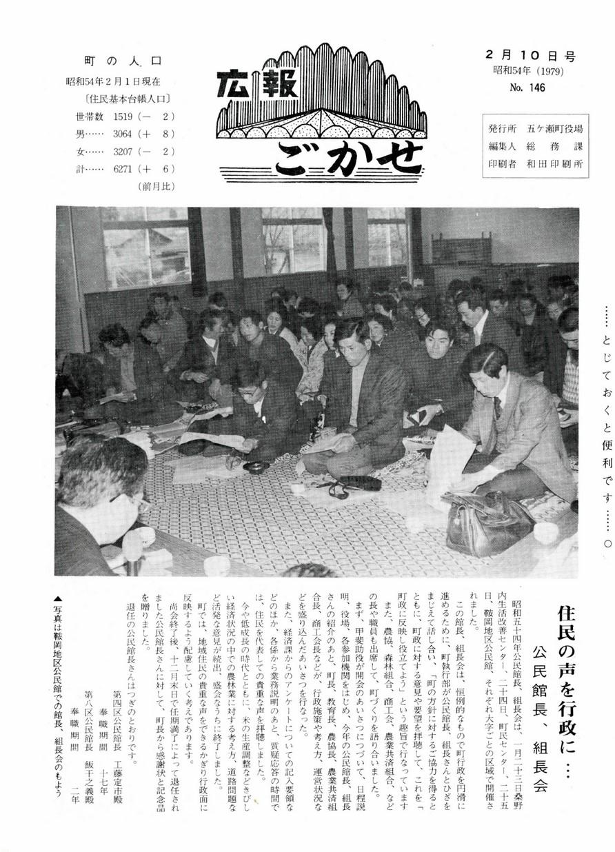 広報ごかせ No.146 1979年2月10日号の表紙画像