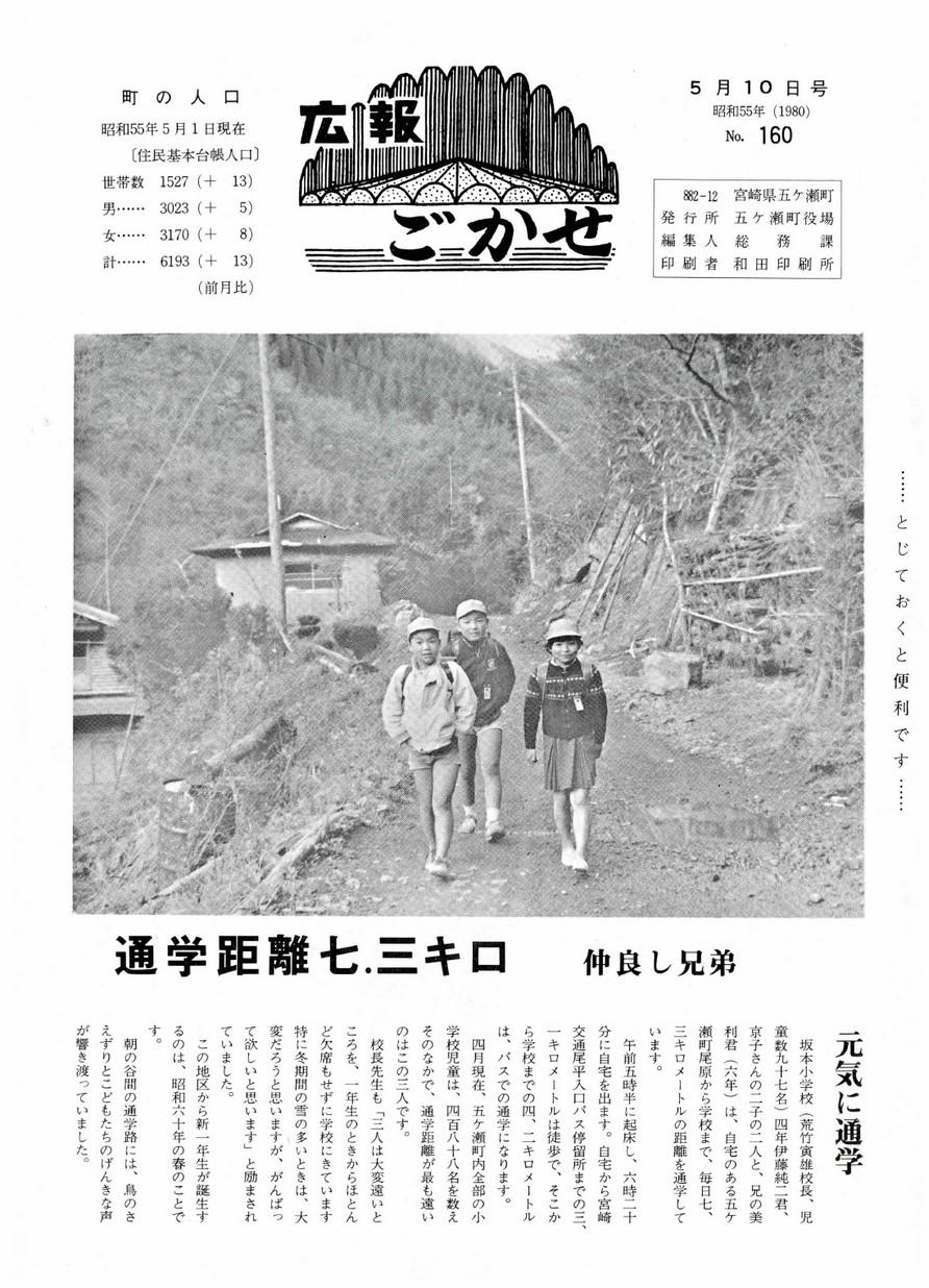 広報ごかせ No.160 1980年5月10日号の表紙画像