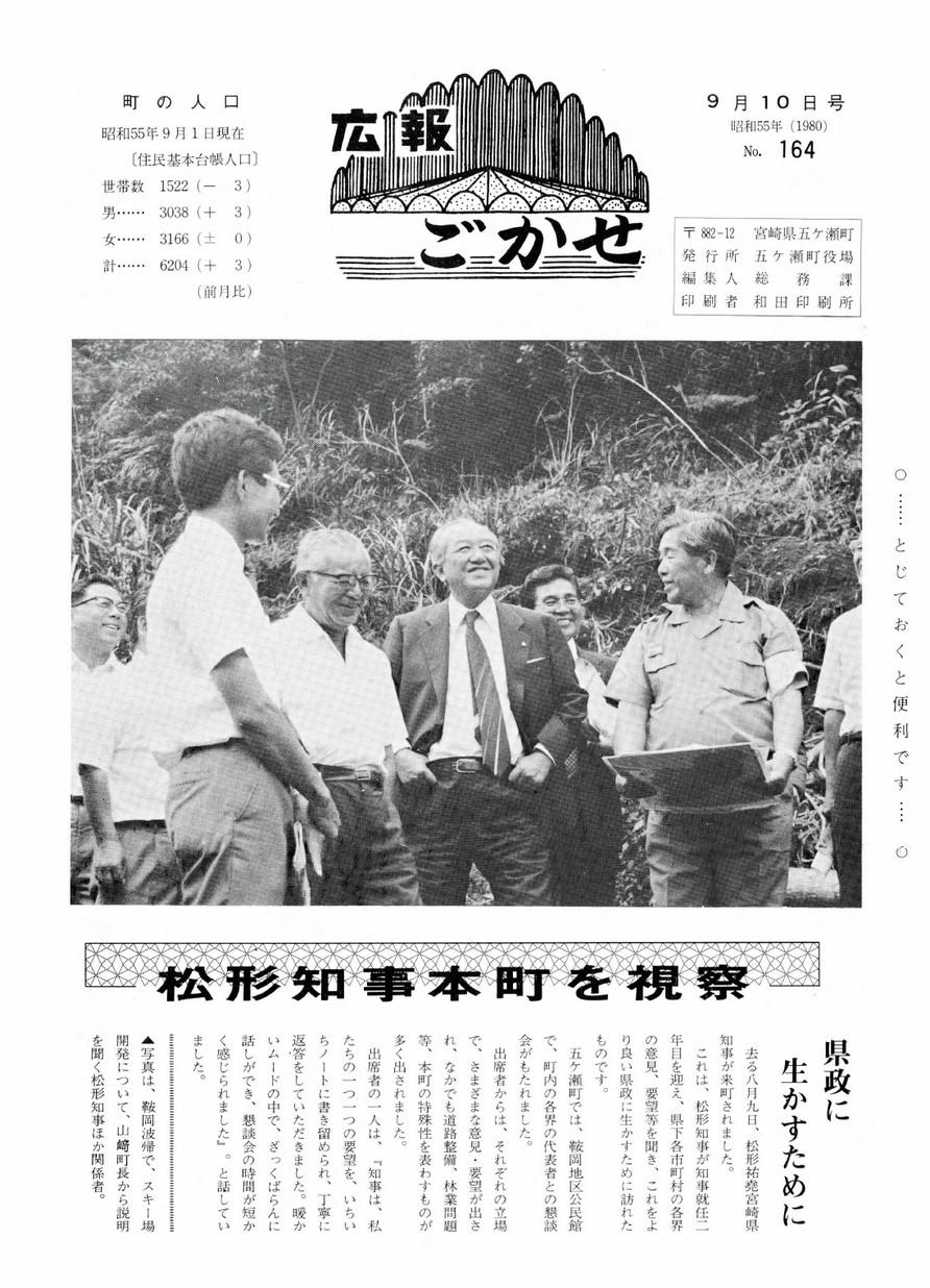 広報ごかせ No.164 1980年9月10日号の表紙画像