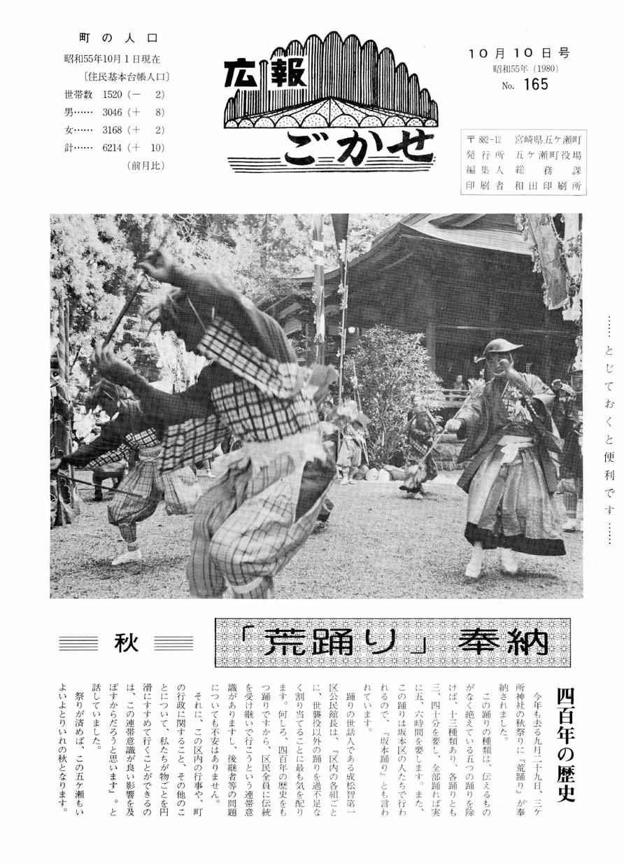 広報ごかせ No.165 1980年10月10日号の表紙画像