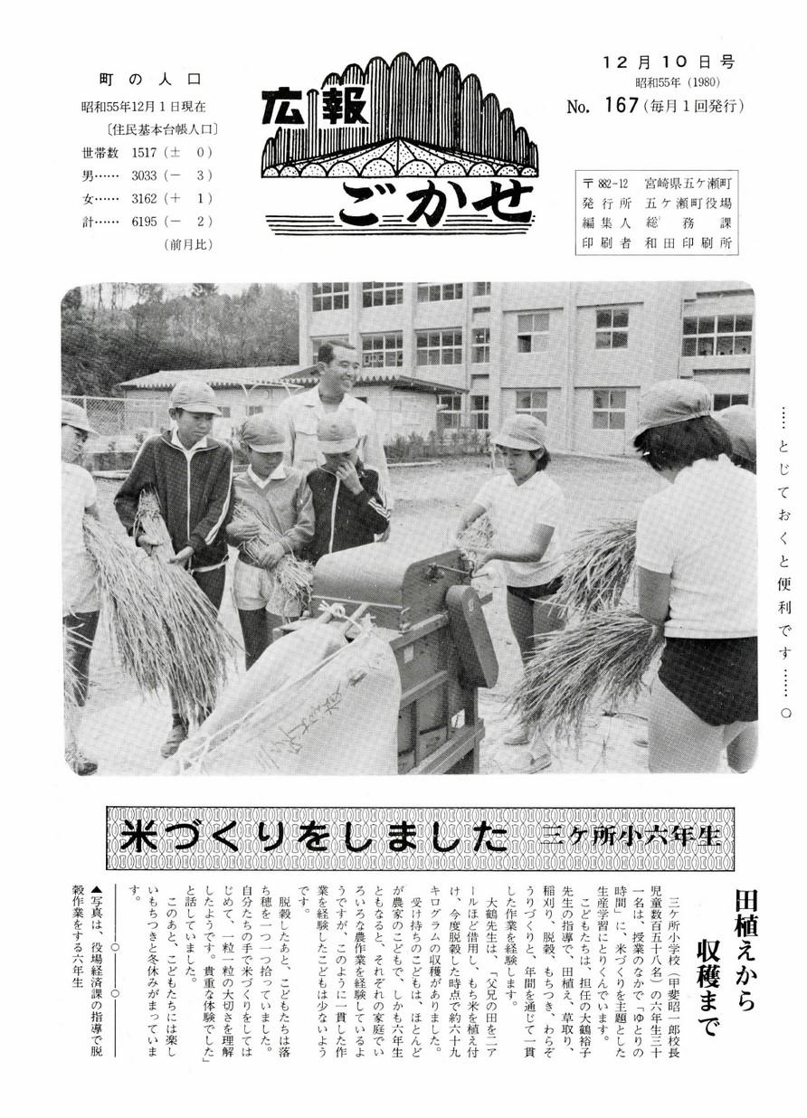 広報ごかせ No.167 1980年12月10日号の表紙画像