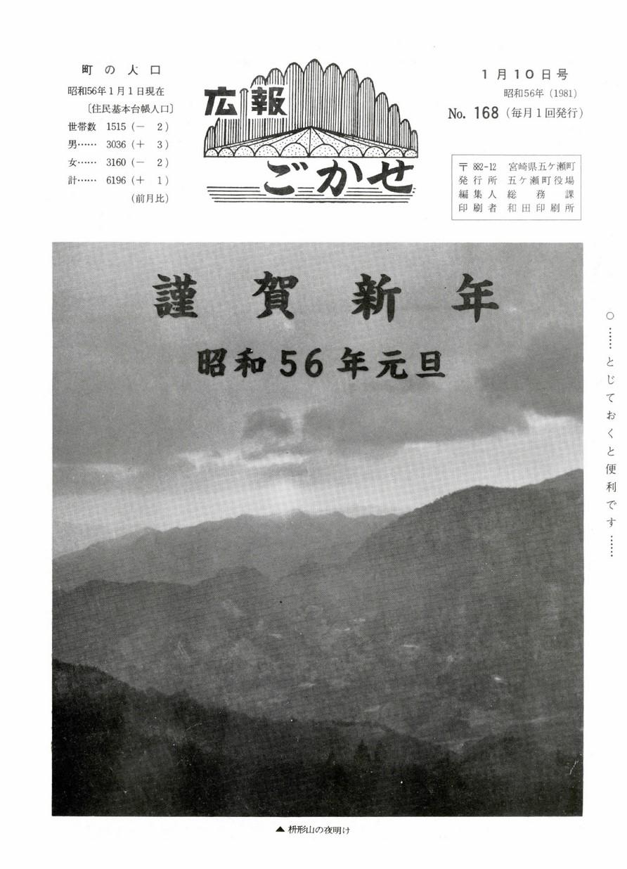 広報ごかせ No.168 1981年1月10日号の表紙画像
