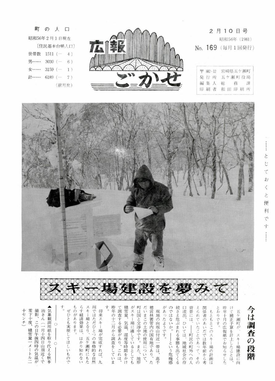 広報ごかせ No.169 1981年2月10日号の表紙画像