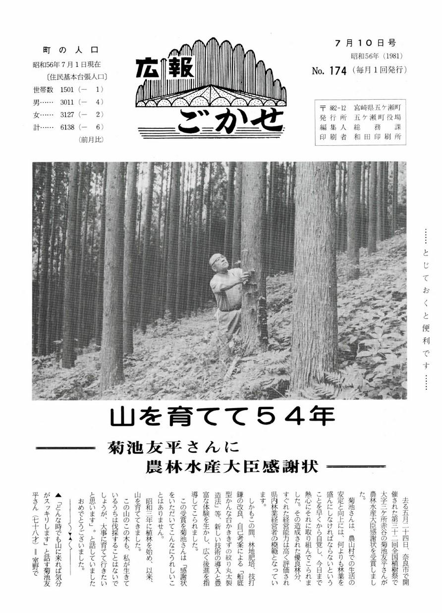 広報ごかせ No.174 1981年7月10日号の表紙画像