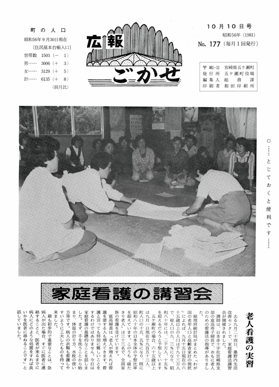 広報ごかせ No.177 1981年10月10日号の表紙画像