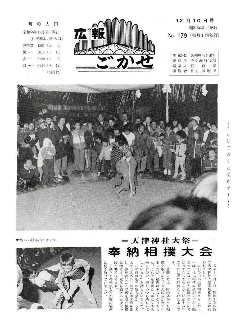 広報ごかせ No.179 1981年12月10日号の表紙画像