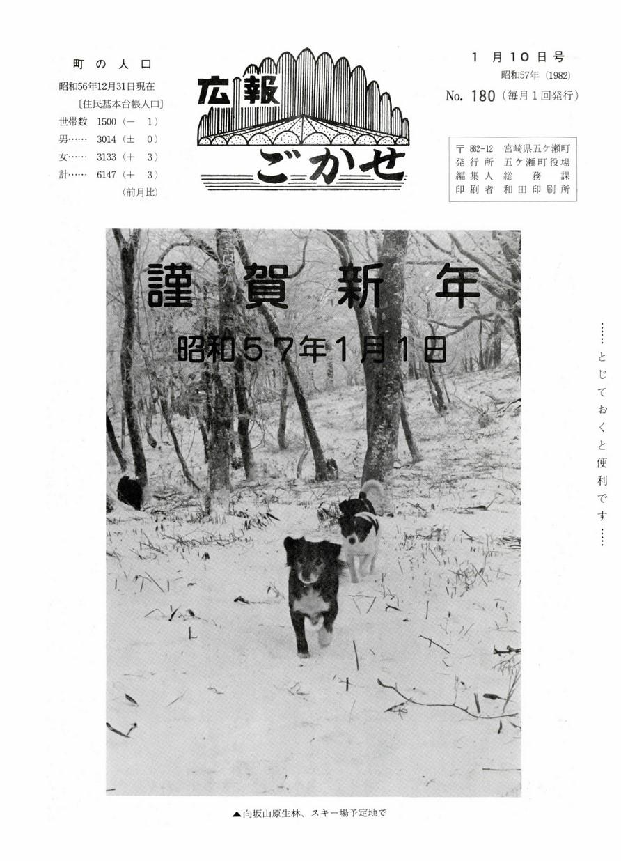 広報ごかせ No.180 1982年1月10日号の表紙画像