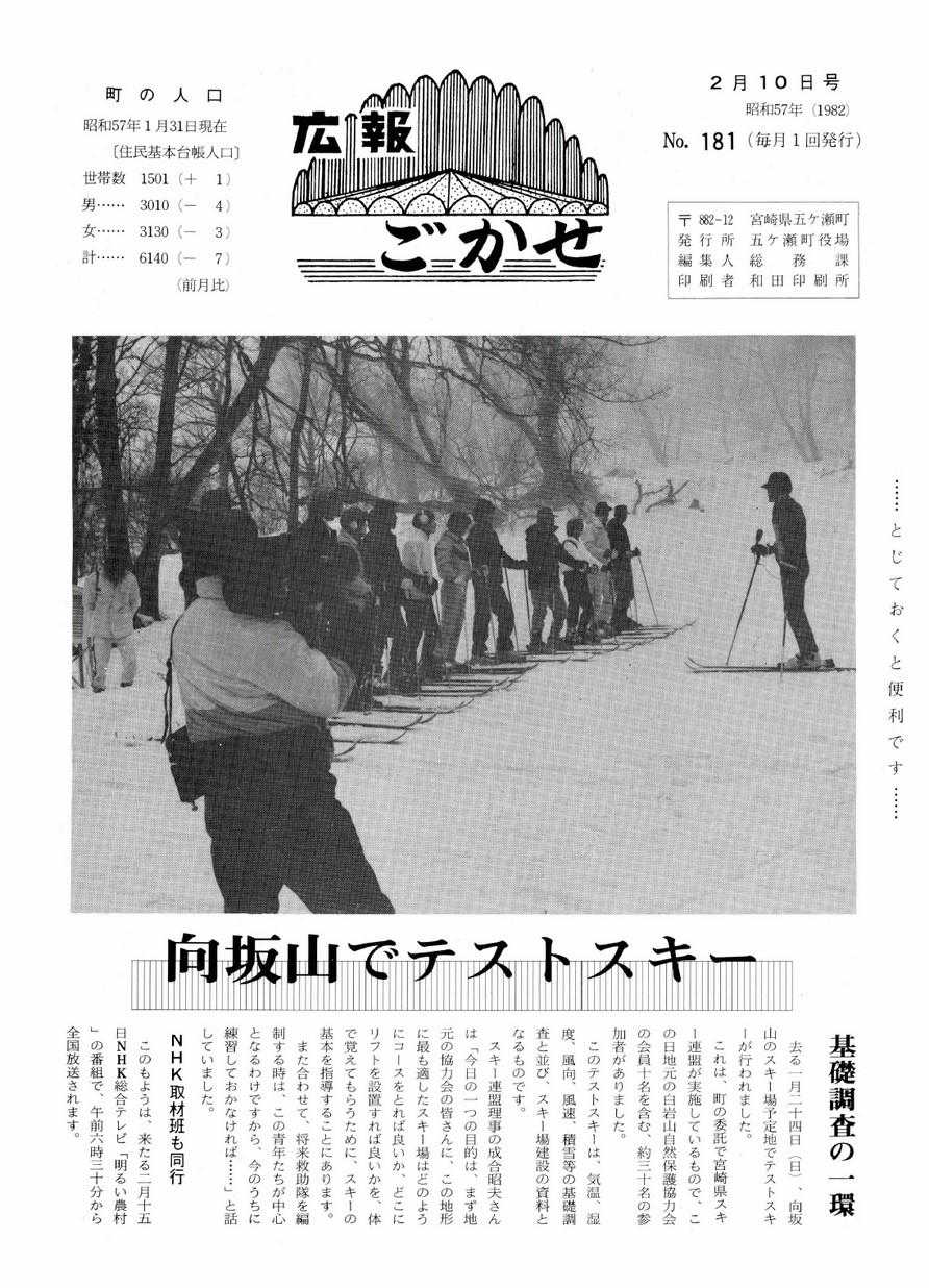 広報ごかせ No.181 1982年2月10日号の表紙画像