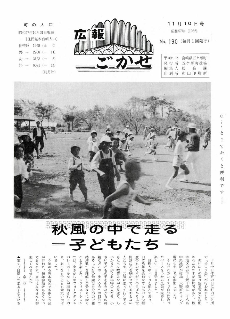 広報ごかせ No.190 1982年11月10日号の表紙画像