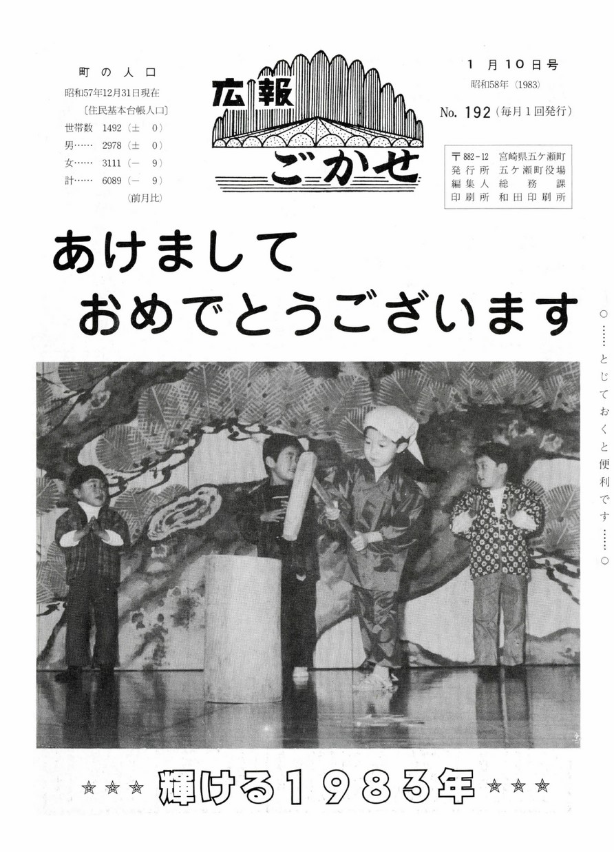 広報ごかせ No.192 1983年1月10日号の表紙画像