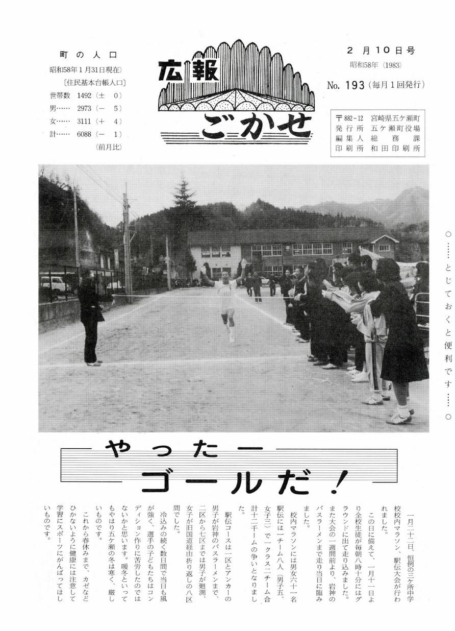 広報ごかせ No.193 1966年2月10日号の表紙画像