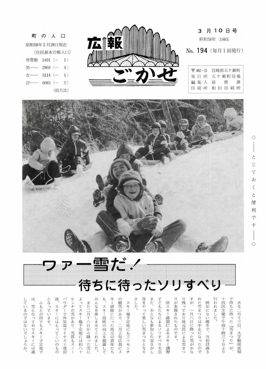 広報ごかせ No.194 1983年3月10日号の表紙画像