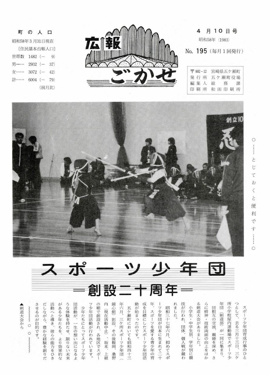 広報ごかせ No.195 1983年4月10日号の表紙画像