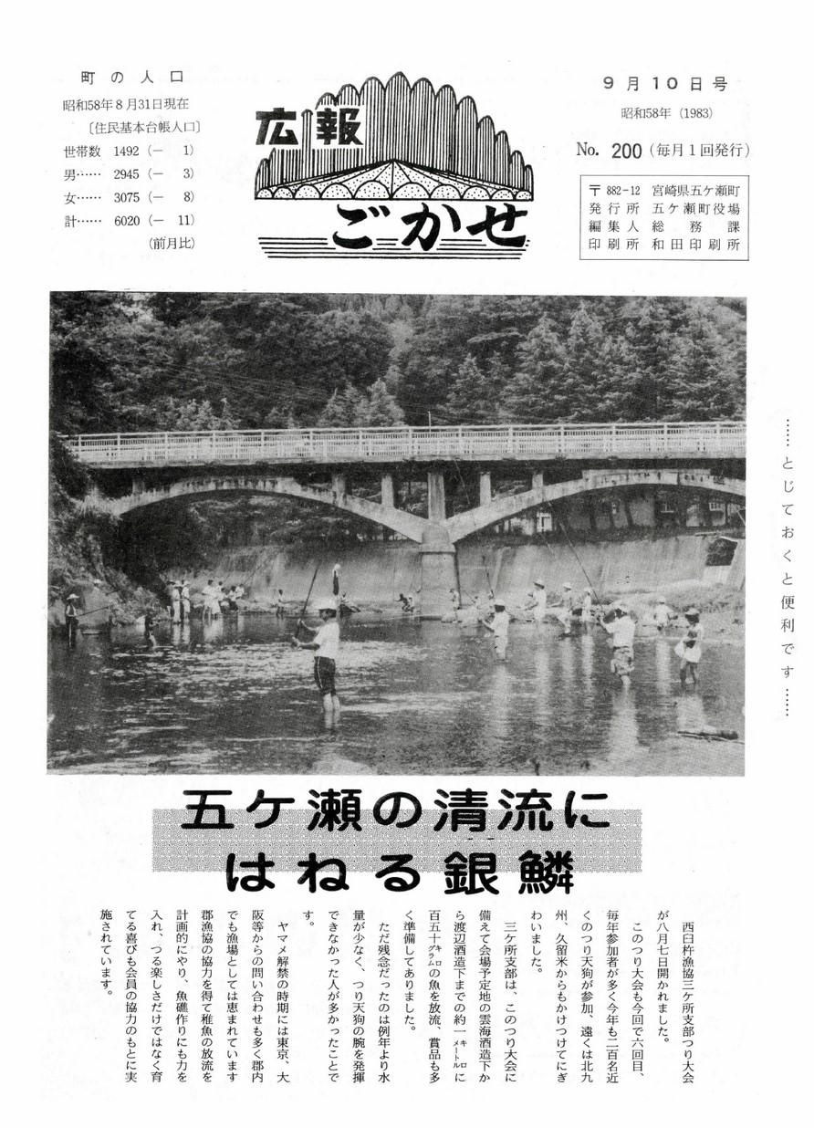 広報ごかせ No.200 1983年9月10日号の表紙画像