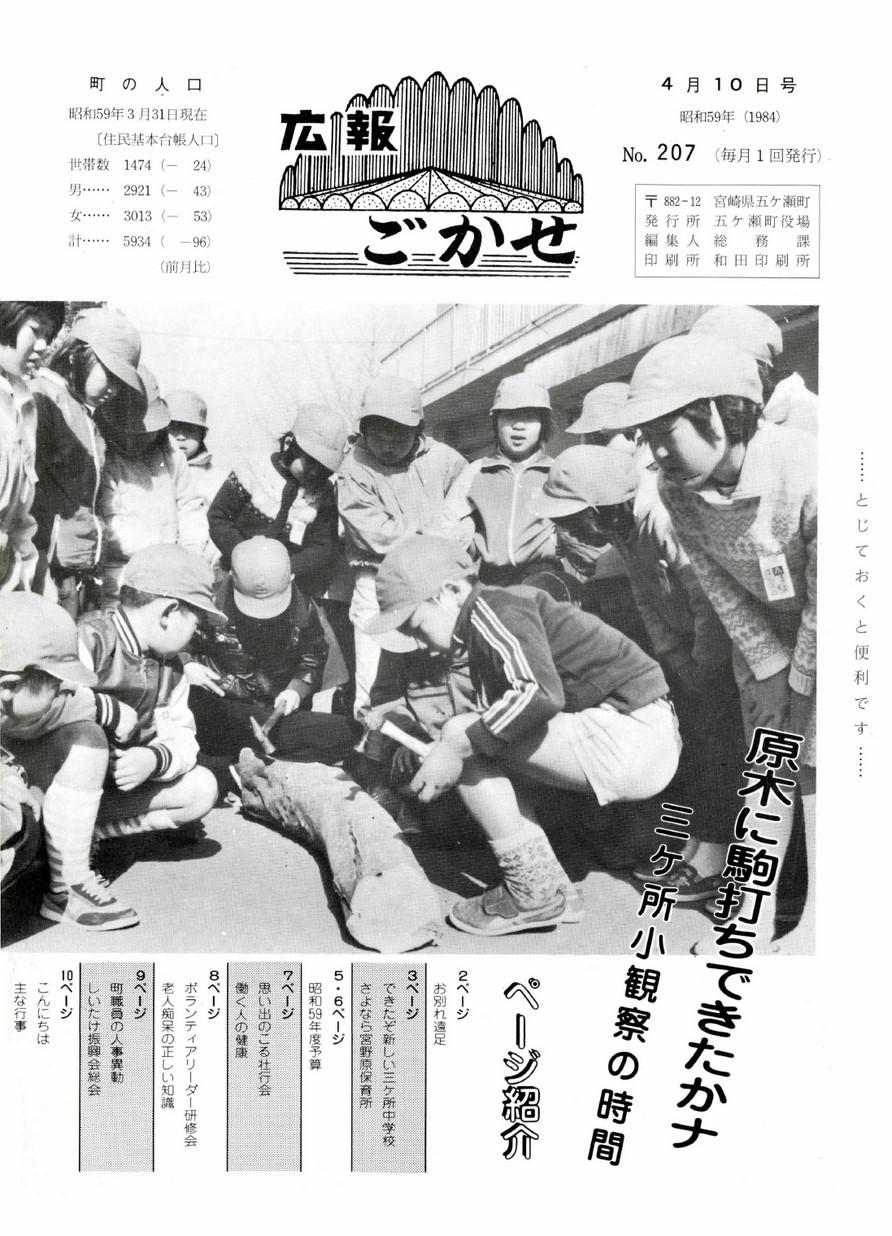 広報ごかせ No.207 1984年4月10日号の表紙画像