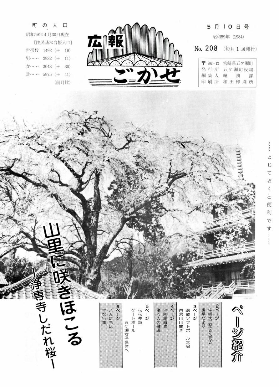 広報ごかせ No.208 1984年5月10日号の表紙画像
