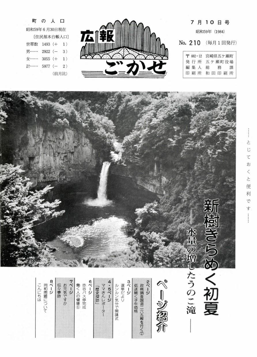 広報ごかせ No.210 1984年7月10日号の表紙画像