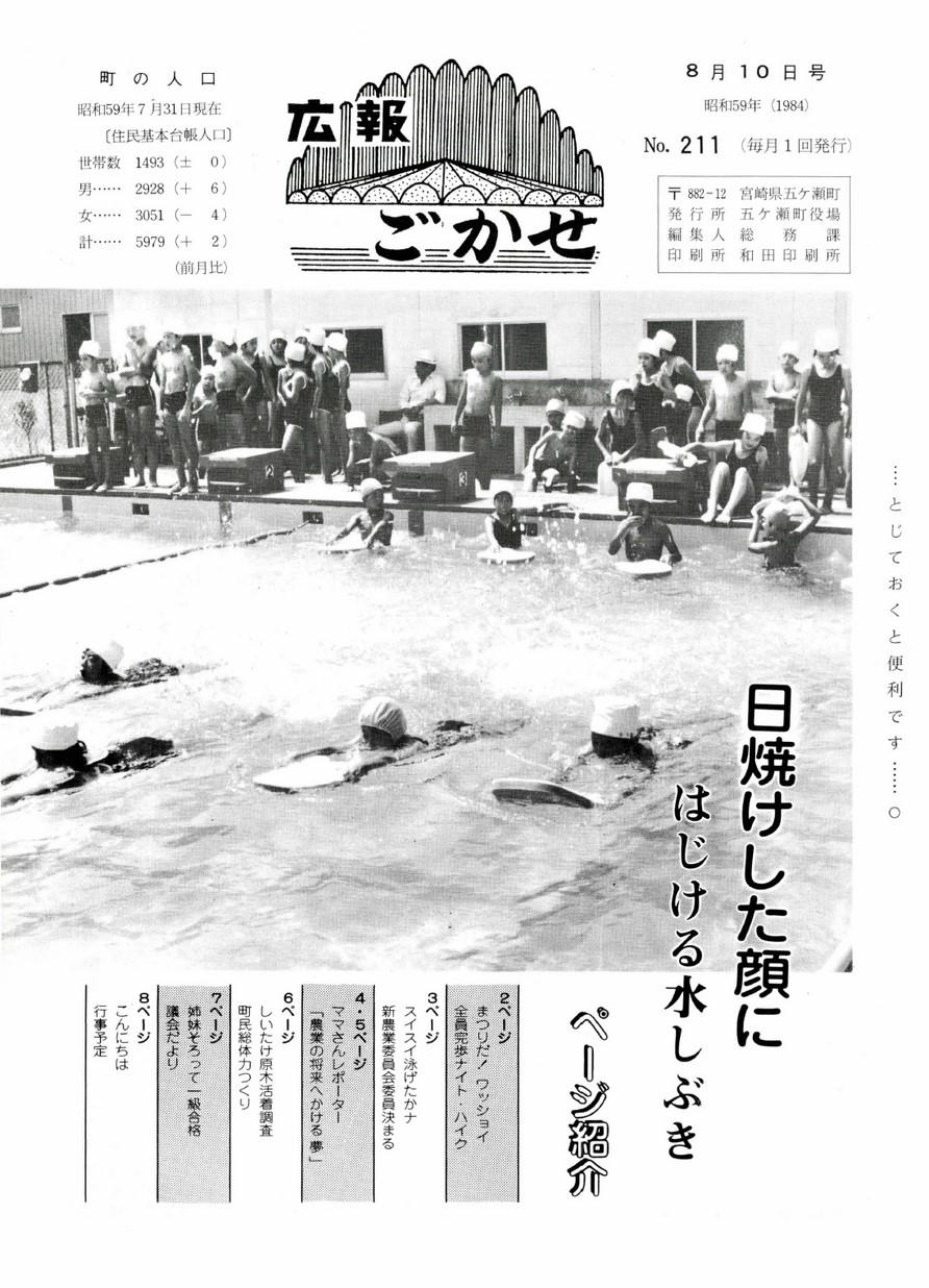 広報ごかせ No.211 1984年8月10日号の表紙画像