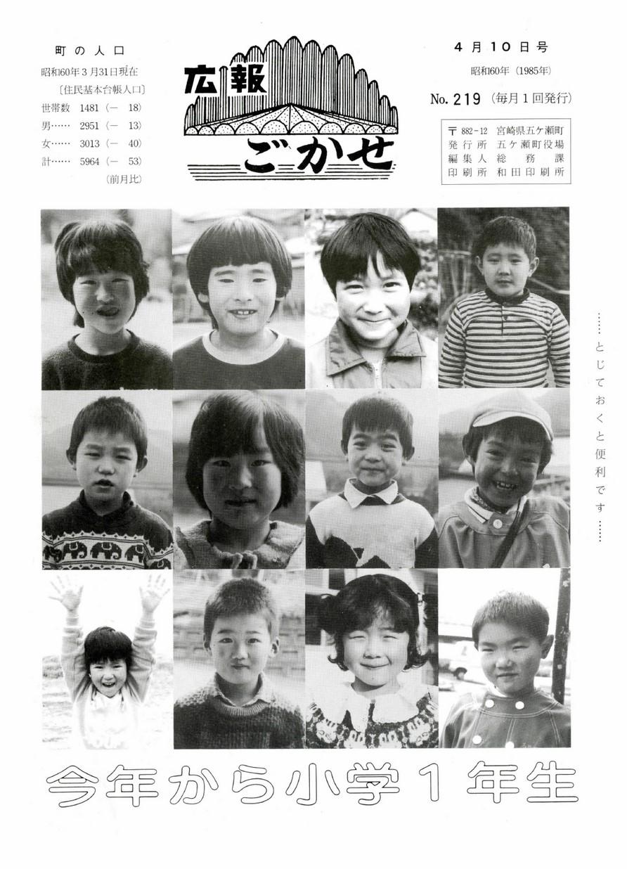 広報ごかせ No.219 1985年4月10日号の表紙画像