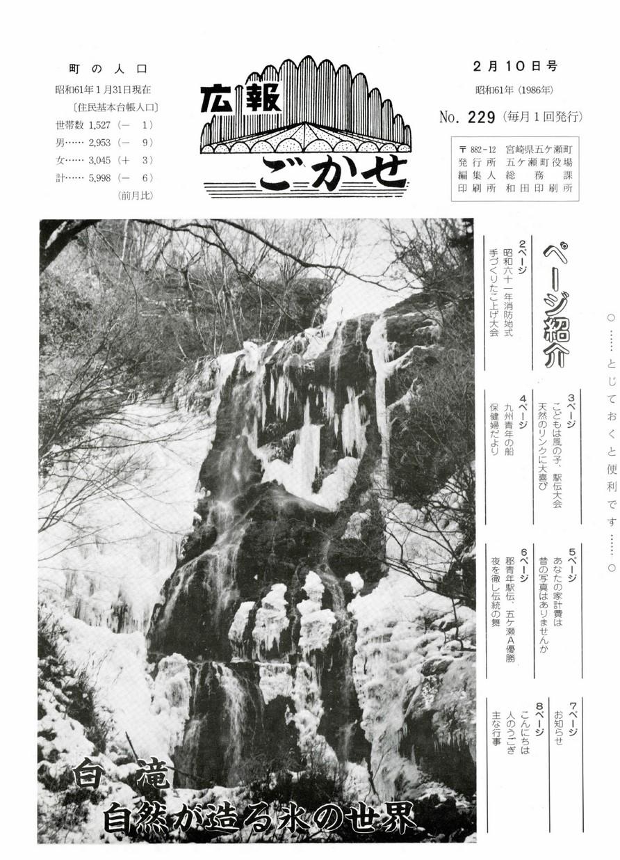 広報ごかせ No.229 1986年2月10日号の表紙画像