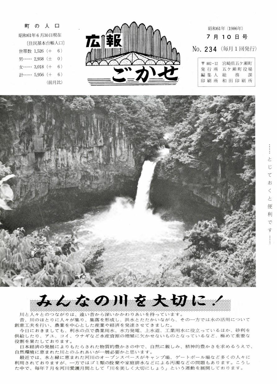 広報ごかせ No.234 1986年7月10日号の表紙画像
