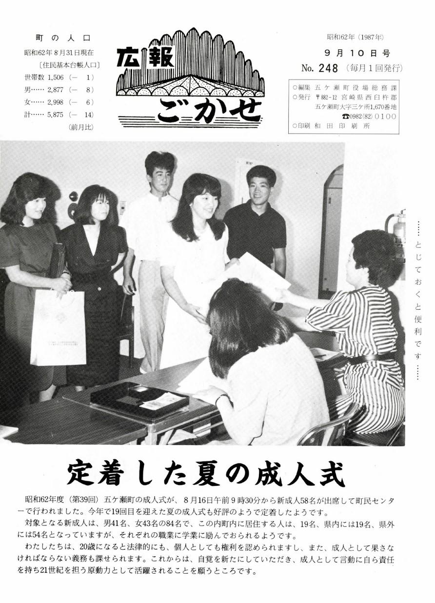 広報ごかせ No.248 1987年9月10日号の表紙画像