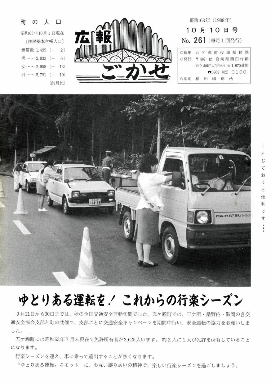 広報ごかせ No.261 1988年10月10日号の表紙画像